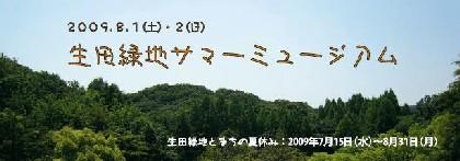 生田緑地サマーミュージアム