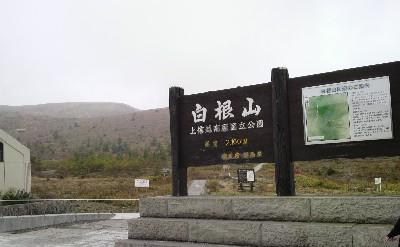 草津白根山