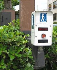 青信号延長ボタン